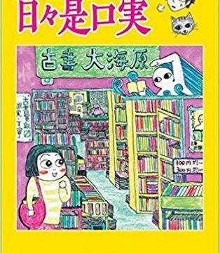 カラサキ・アユミ 『古本乙女の日々是口実』 書店