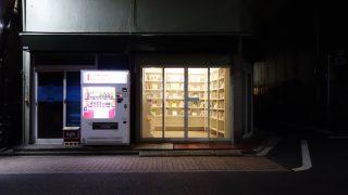 無人古本屋 BOOK ROAD 書店 東京