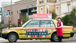 読書 タクシー 図書館
