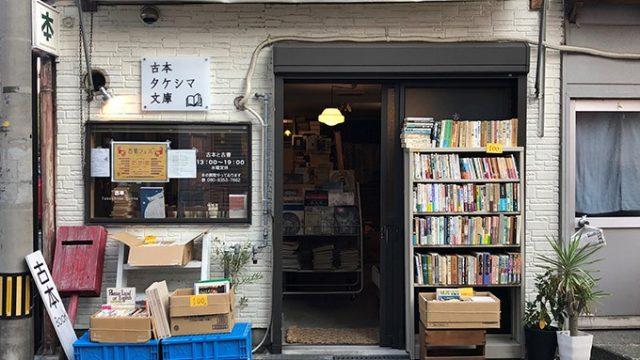 古本タケシマ文庫 熊本 古書店