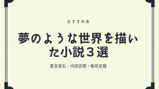 おすすめ本 小説 夏目漱石